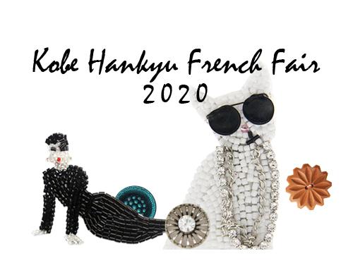 神戸阪急フランスフェア2020